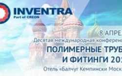 В Москве пройдет конференция, посвященная ПЭ трубам и фитингам